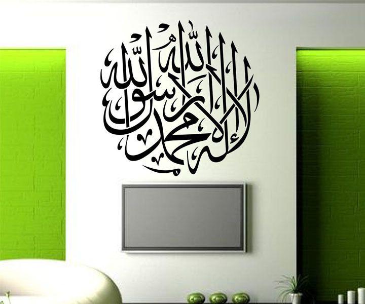 DY22 Duvar Alıntı Çıkartmaları Shahada Kalima İslami Duvar çıkartmaları Ev Dekorasyon Için Popüler Sanat Vinil Duvar