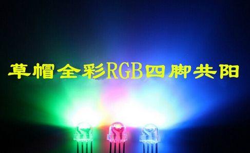 MEZCLA a través del orificio 5 mm Sombrero de paja RGB LED 5000 mcd Ánodo / cátodo comunes disponibles