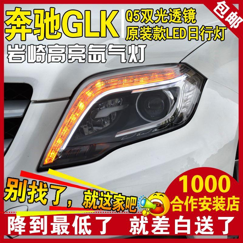 For The new GLK headlight assembly Benz GLK200 260300 change Yu xenon headlamps with low high upgrade