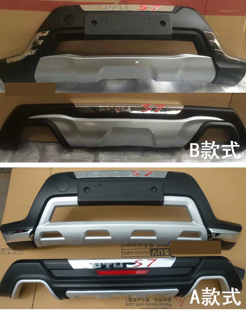 원래 공장 ABS 전면 + 후면 범퍼 자동차 범퍼 수호자 가드 스키드 플레이트 자동차 액세서리 2011-2015에 적합 BYD S7