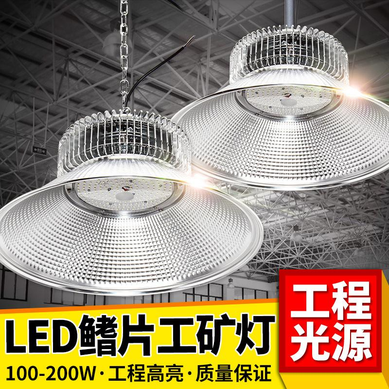 Led miner's lamp factory workshop lighting led chandeliers high-power warehouse ceiling lamp 100 w