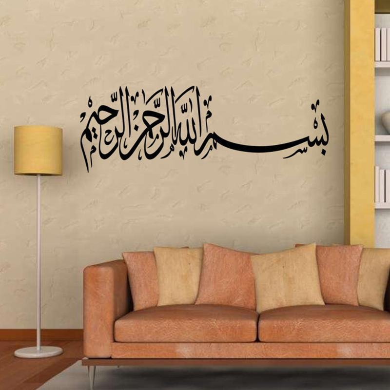 Grosshandel Islamischen Muslim Vinyl Wandbild Wandaufkleber Kunst Poster Wandaufkleber Fur Kinderzimmer Wohnkultur Zubehor Muraux Wandtattoos S3 Von Totwo2 6 02 Auf De Dhgate Com Dhgate