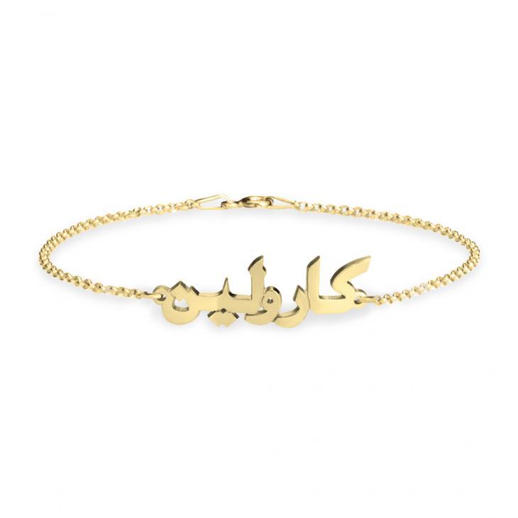 Personalisierte Charms Name Armband für Frauen Mädchen Kinder mit arabischen Buchstaben jeder Name Handschrift Signatur Love Message Customized Geschenk