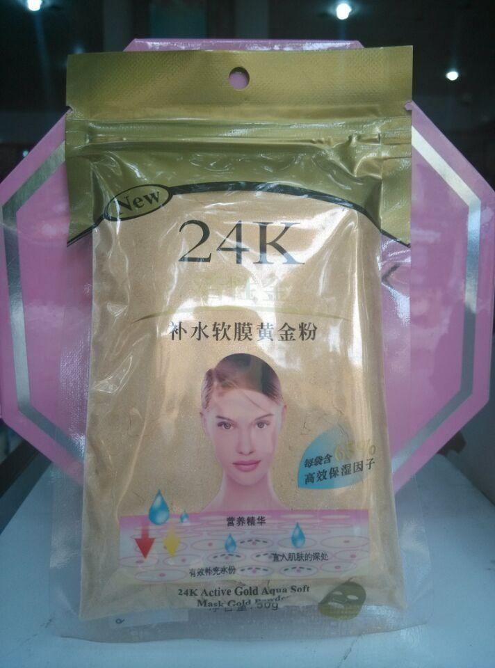 24K Active Gold Soft Facial Mask Aqua Whitening Gold Powder Powdered Face Mask Luxury Spa Treatment 50g Moisturizing Anti-Aging Skin Care