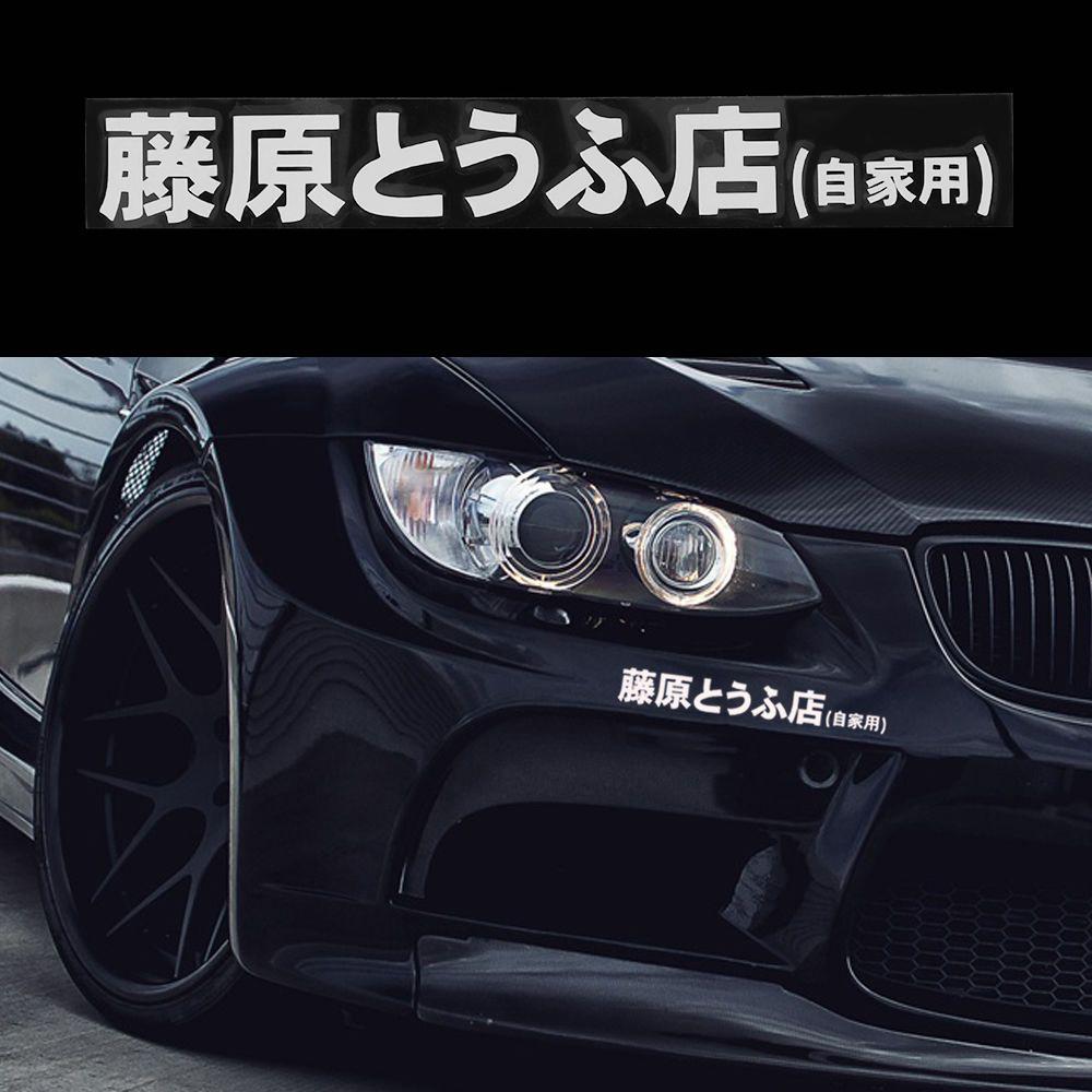 2adet Araç Plakası JDM Japon Kanji Initial D Drift Turbo Euro Hızlı Vinil Araç Sticker çıkartma Araç Şekillendirme 20 cm * 2.6 cm