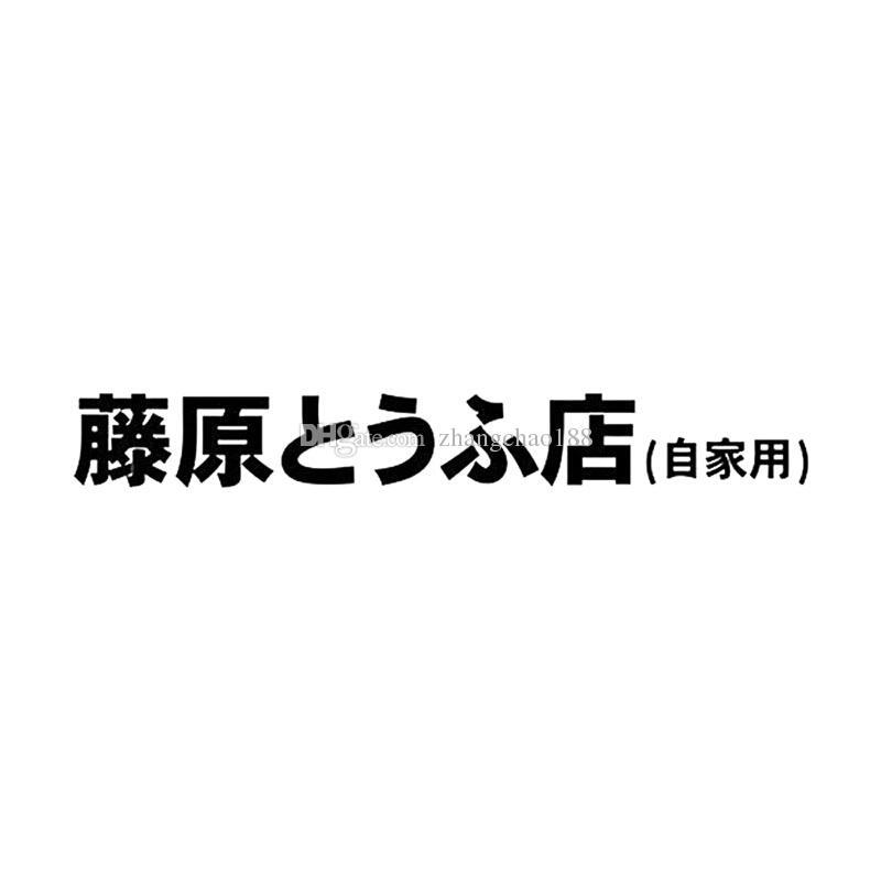 Fujiwara Boutique de tofu Autocollant de voiture en vinyle japonais JDM kanji JDM ca-0026