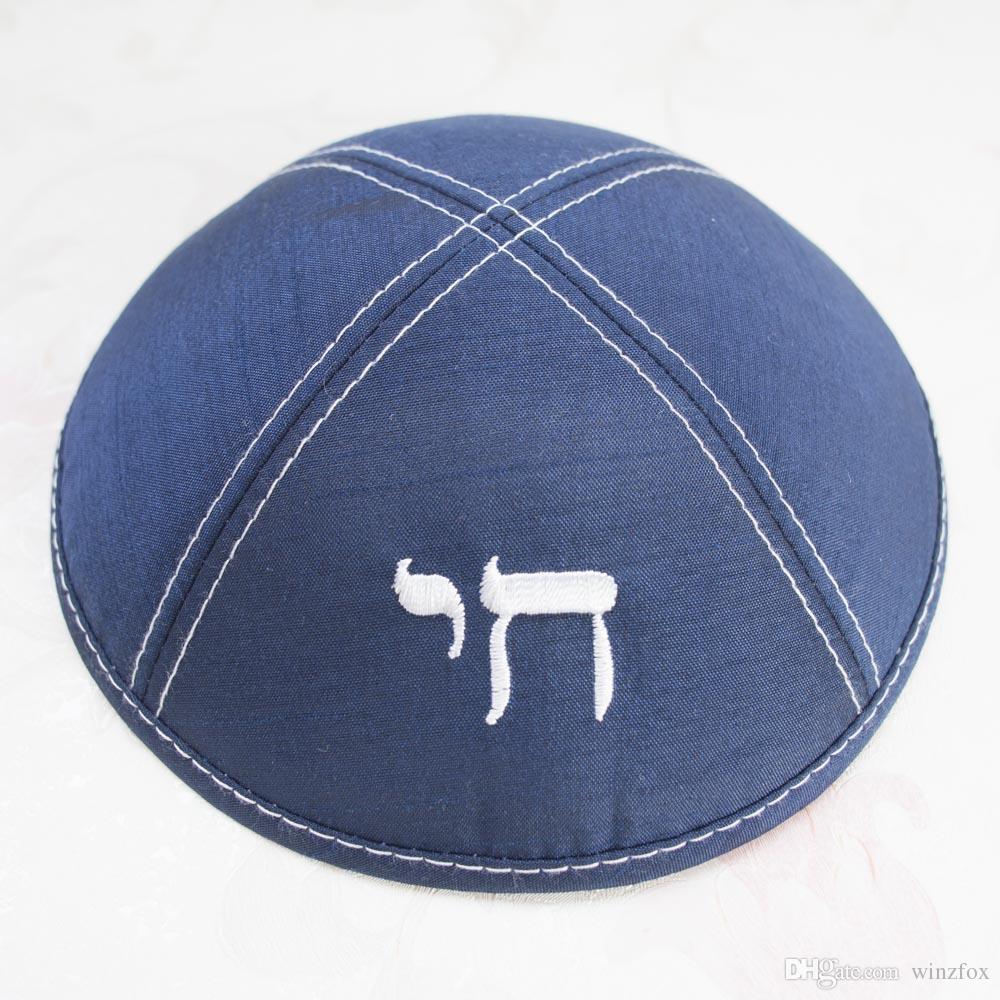 Raw Silk kippots, personalized wedding kippah Jewish skullcap, bar bat mitzvah yarmulkes, simchas kippot, klipped kippahs, kipa, kippa navy