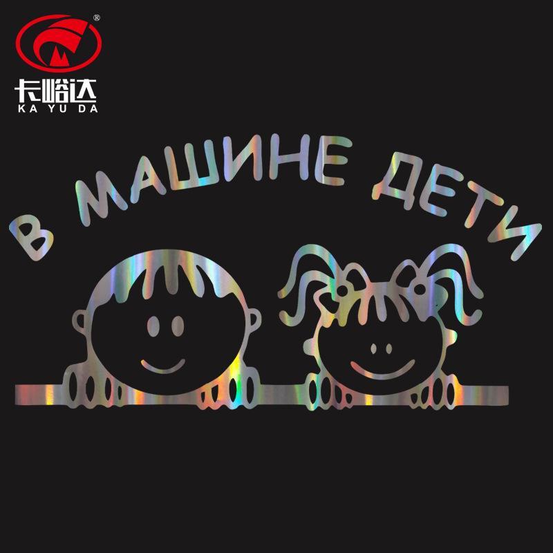 Russia Nickel baby on board Car Sticker Reflective Window Decals black white PVC sticker Lovely Baby in car Boy and Girl Vinyl Sticker