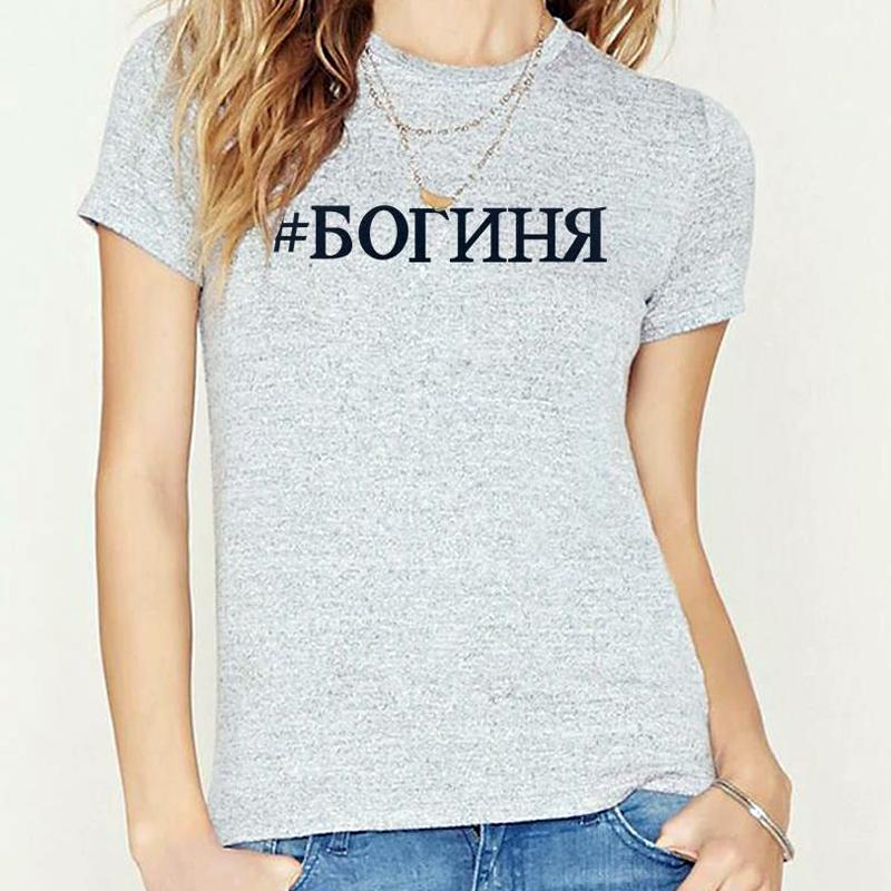 Kadın Tee 2018 Moda T Shirt Kadın Rus Mektup Baskı T-shirt Kadın Yaz Sıcak Pamuk Rock Band Tee Üst Tanrıça Lady Tişörtleri
