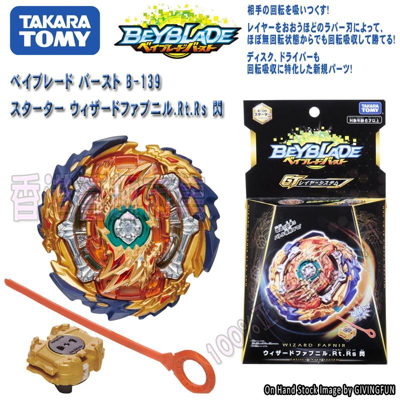 Takara Tomy Genuine combat anti detonating spiral gyroscope Beyblade Burst super Z magic dragon B139 B140 B128 B131 bayblad B129MX190923