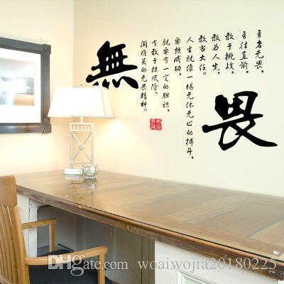 20190623 Parede de caligrafia com sofá de sala de estar sem medo e decoração de estudo