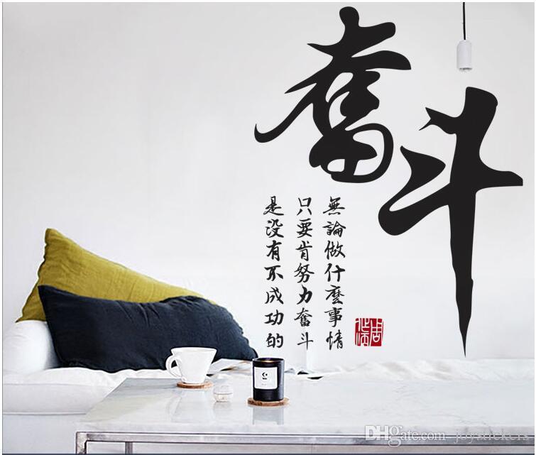 FENGDOU Dificuldade Difícil Ir Para Fora No Trabalho Esforço Trabalho Duro TV fundo Decalque Decoração Casa Vinil Cultura Chinesa Arte Qeuto Adesivo de Parede
