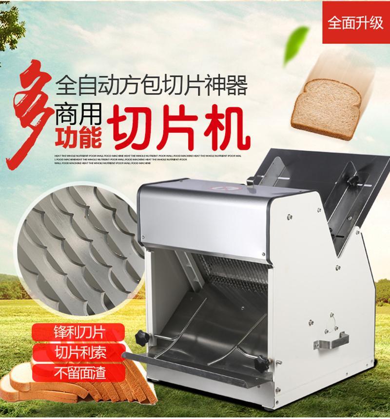2020 de haute qualité électrique commerciale Pain Slicer 31 tranches de pain de trancheuse sac carré Tusi machine tours en acier inoxydable sanitaires