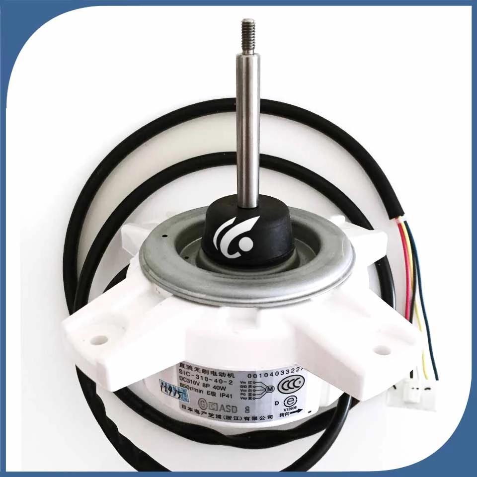 nuevo trabajo bueno para acondicionador de aire del ventilador del motor de la máquina de motor DC310V SIC-310-40-2 40W CC del motor 0010403322A buen funcionamiento