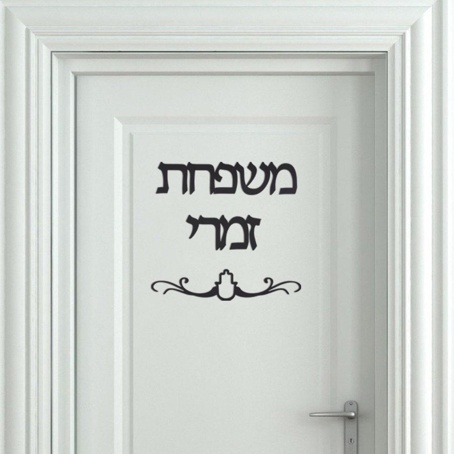 가족 이름 간판 히브리어 문 장식 모양 이스라엘 아크릴 거울 벽 스티커 개인 사용자 이스라엘 패션 두 단어 Y200102 서명