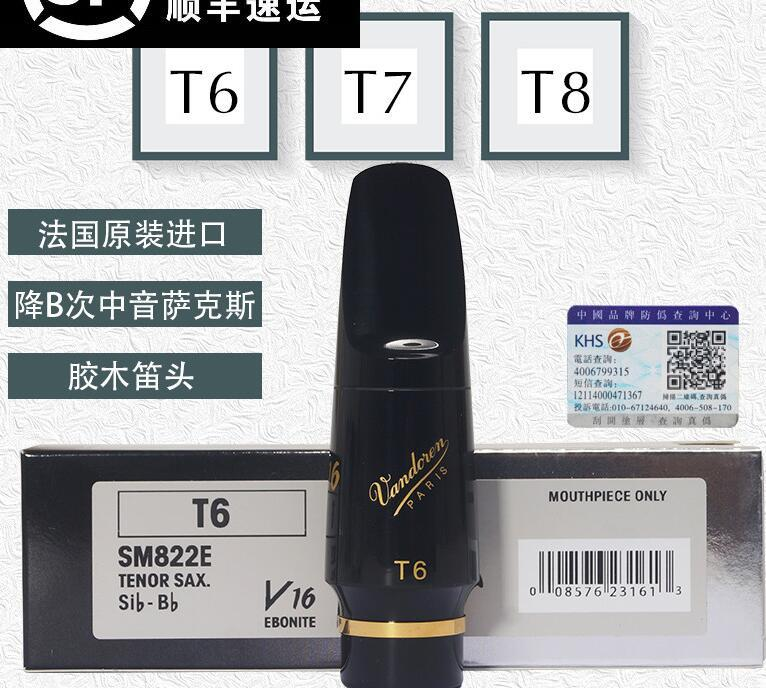 Fransız Vandoren Bendling V16 T6 T7 T8 tenor saksofon bakalit ağızlık