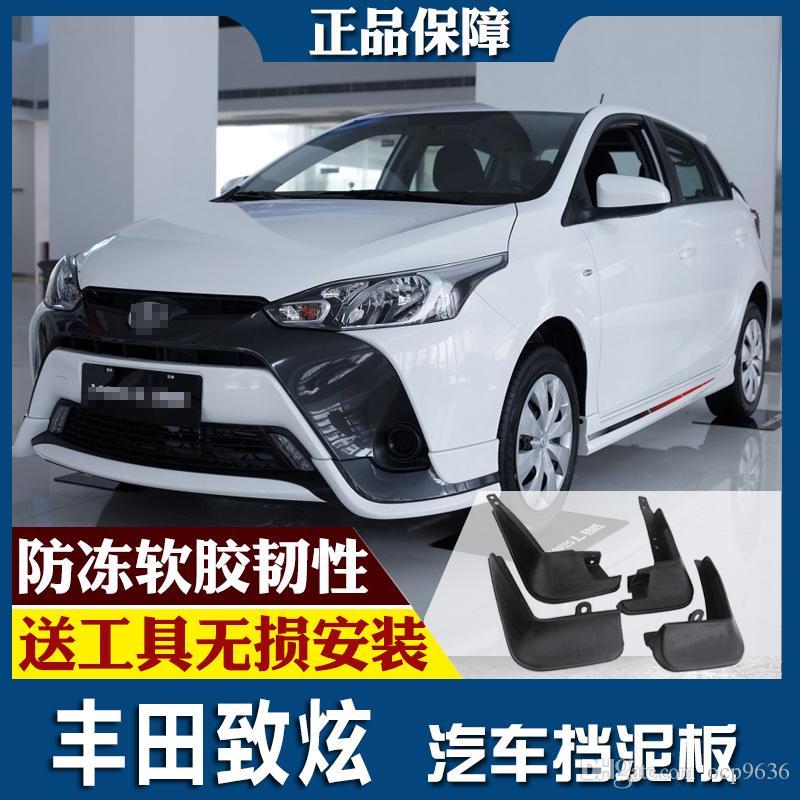 Для Toyota YARiS L 2019 Автомобильные брызговики брызговики Fender Mudguard Splasher Mudapron Передняя Задняя Полный Комплект 4 Шт.
