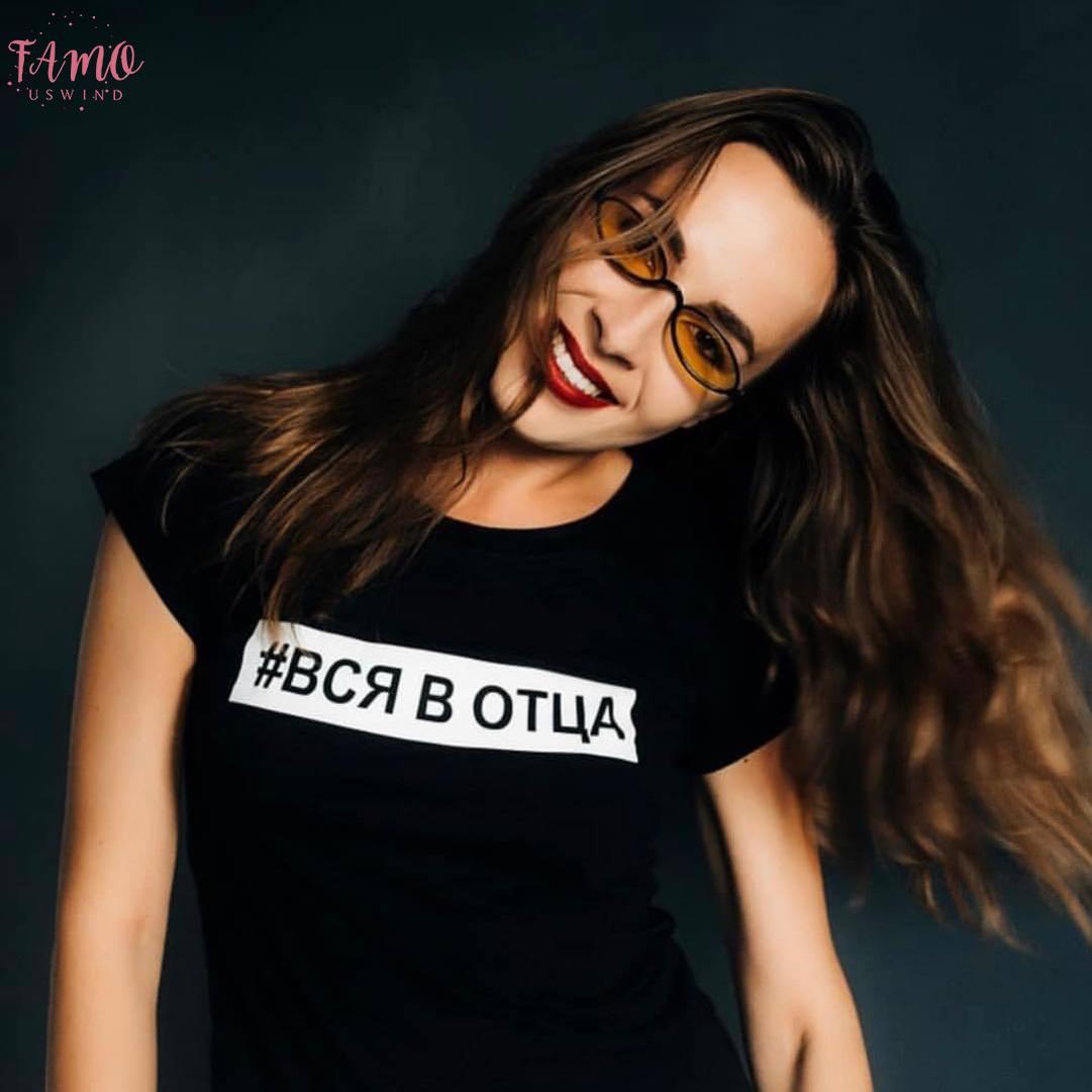 All In Padre Lettera russa Stampa camicia femminile manica corta estate supera Breve Tee Harajuku Tumblr citazioni divertenti t shirt da donna