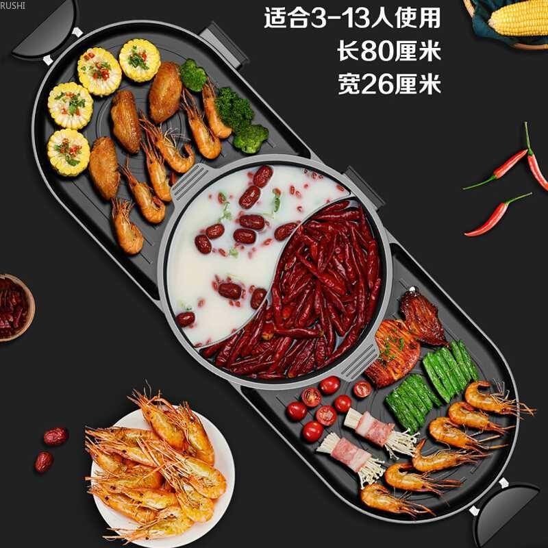220V 50Hz Eléctrica Parrilla Hot Pot eléctrico para hornear Placa Maxima Hot Pot sin humo Grill Kebab