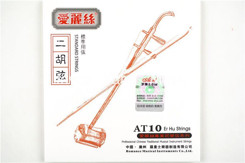 Alice AT10 erhu Strings Paslanmaz Çelik Nikel Gümüş Yara 1.-2 Strings Ücretsiz Kargo
