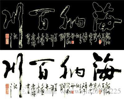20190623 Chinesische Kalligraphie Nachtlicht Paste Wohnzimmerdekoration Paste