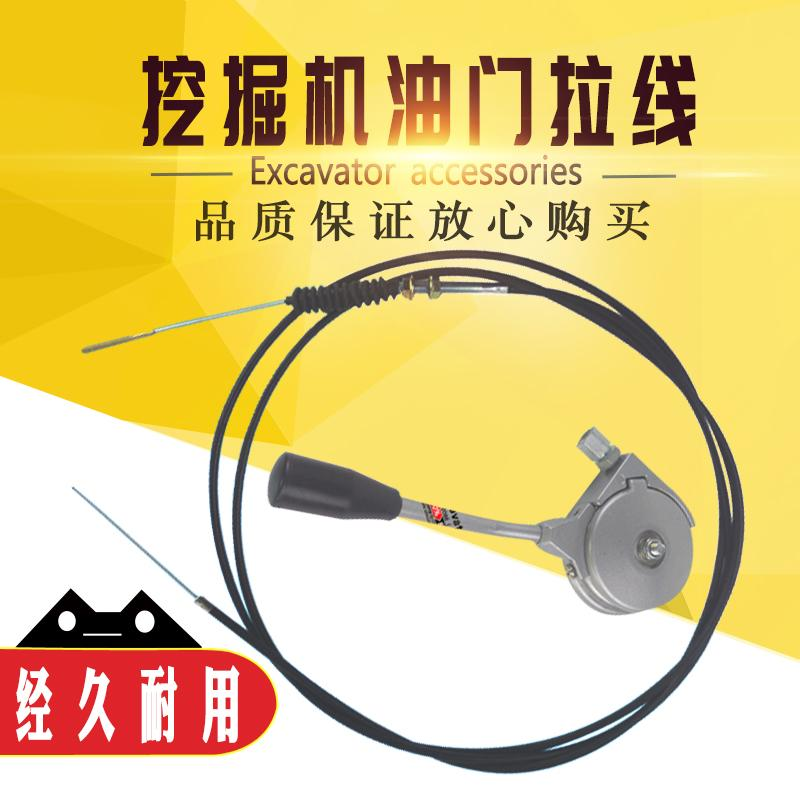 free shipping for Excavator Parts Doosan Daewoo DH55-7 60-7 Modern R60-7 Manual Throttle Control Handle Bracing Wire