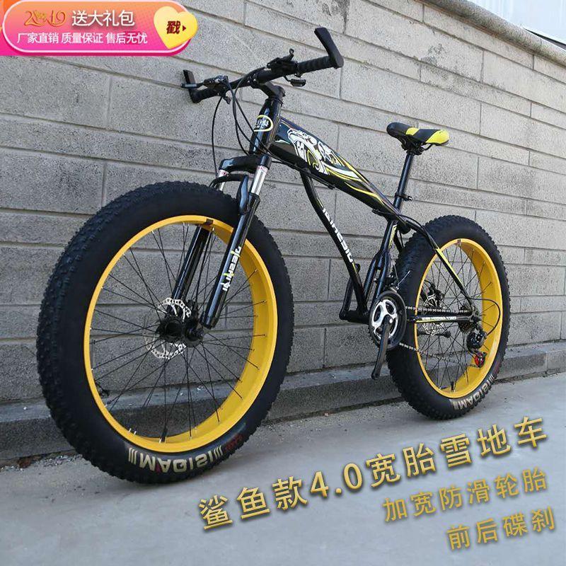 Snow Bike 26/24-Inch Big Wheel Mountain Bike Double Disc Brake Variable Speed Outdoor Cross-Country ATV