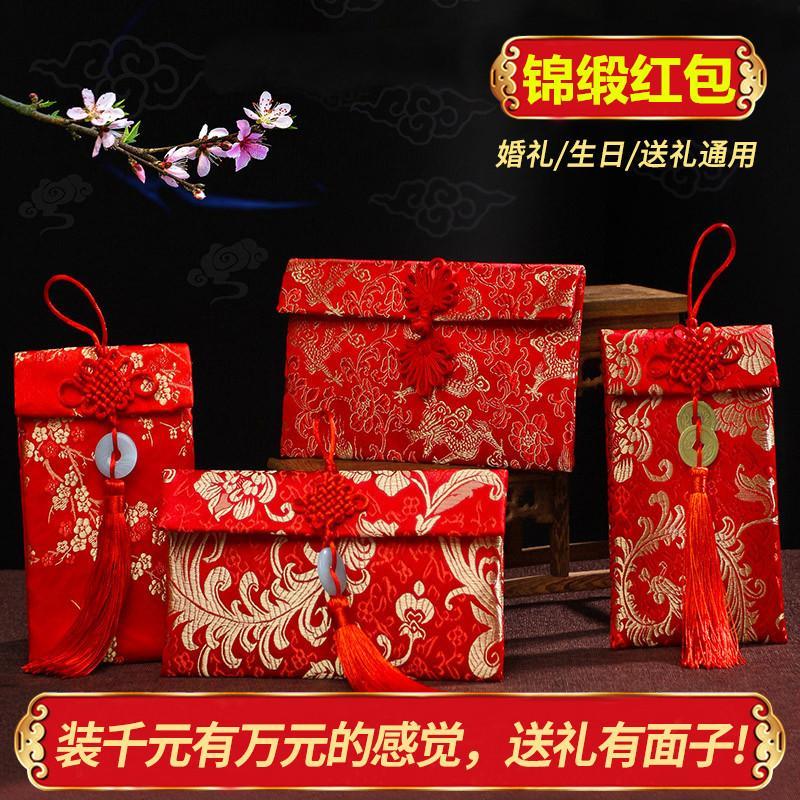 Высококачественный свадебный ткань красный конверт творческая личность парча красный конверт день рождения Новый год миллион денег карман