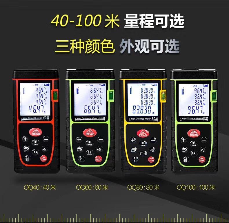 Directo de fábrica de mano del telémetro láser 80 M láser infrarrojo Regla cubierta decoración altimetría cinta métrica