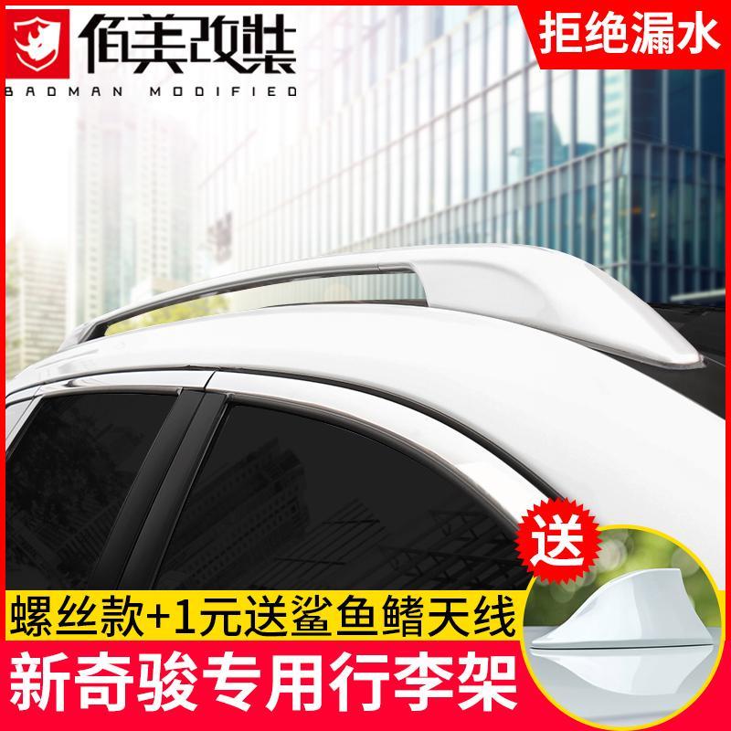 جودة عالية الاكسسوارات التحديثية التكوين سيارة رف الأمتعة سقف تخزين الرف تعديل لنيسان اكس تريل X تريل T32