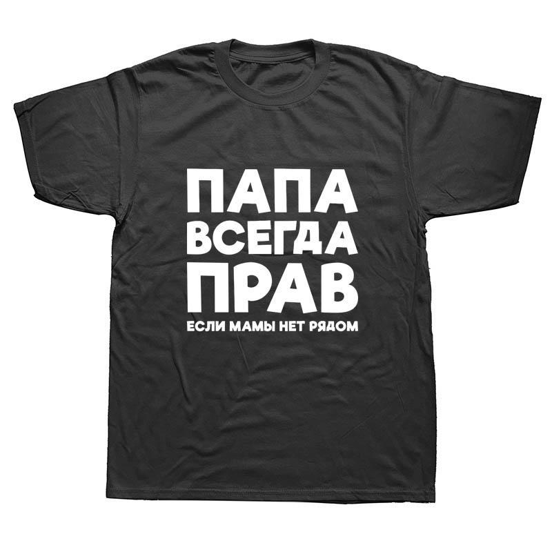 Dad hat immer Recht Russisch Russland Witz Lustige T-Shirts Mann-Sommer-Baumwolle Harajuku Short Sleeve O Ansatz Street Schwarze T-Shirt