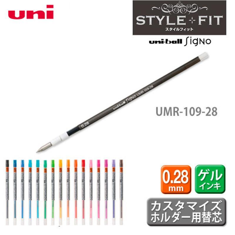 6pcs Japan Uni Gen Pen Refills 0,28 mm für die STYLE FIT Serie UE3H-208 16 Farben Refills erhältlich UMR-109-28