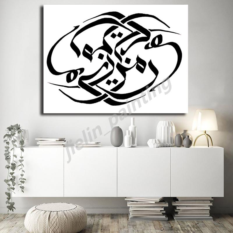 2020 The Abstract Arabic Calligraphy Islamic Paintings On Canvas Modern Art Decorative Wall Pictures Home Decoration From Jielin Painting 4 5 Dhgate Com