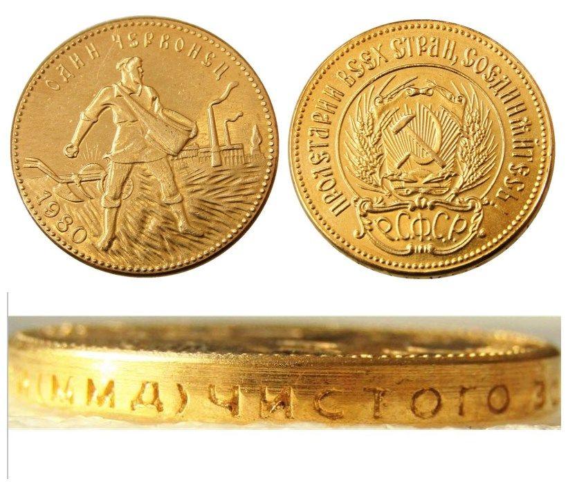 1980 Sovyet Rus 1 Chervonetz 10 Ruble CCCP SSCB Mektuplı Kenar Altın Kaplama Rusya Paraları KOPYA