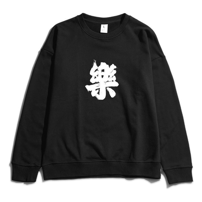 O-Neck Sweatershirt des femmes des hommes Hip Hop heureux caractères chinois Imprimer Sweatershirts Designer Casual Marque Pull Top B101705V Qualité