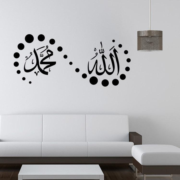 Decorate Home Muslim culture letter art wall sticker decoration Decals mural painting Removable Decor Wallpaper G-985