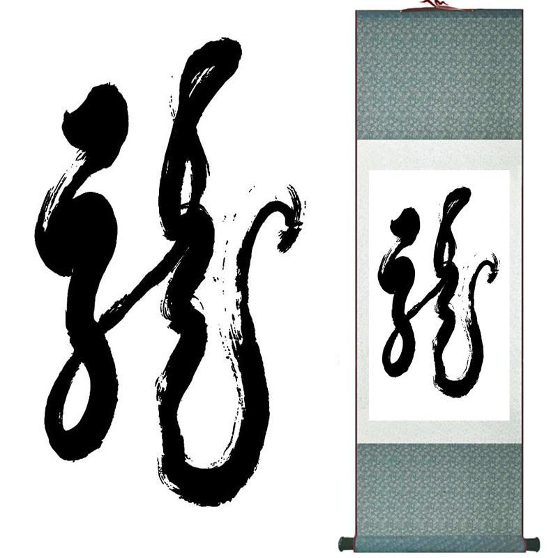 Chinese Letter Art Painting The Letter Art Rotolo di seta Pittura Pittura tradizionale cinese lettera 112607