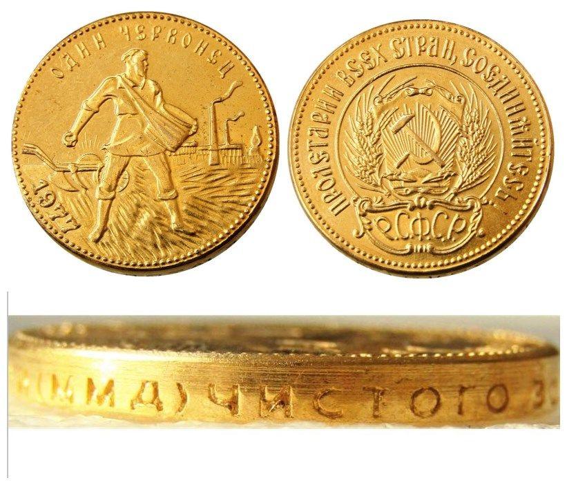 1977 Russo sovietico 1 Chervonetz 10 rubli CCCP USSR con bordo dorato monete placcate in oro COPIA