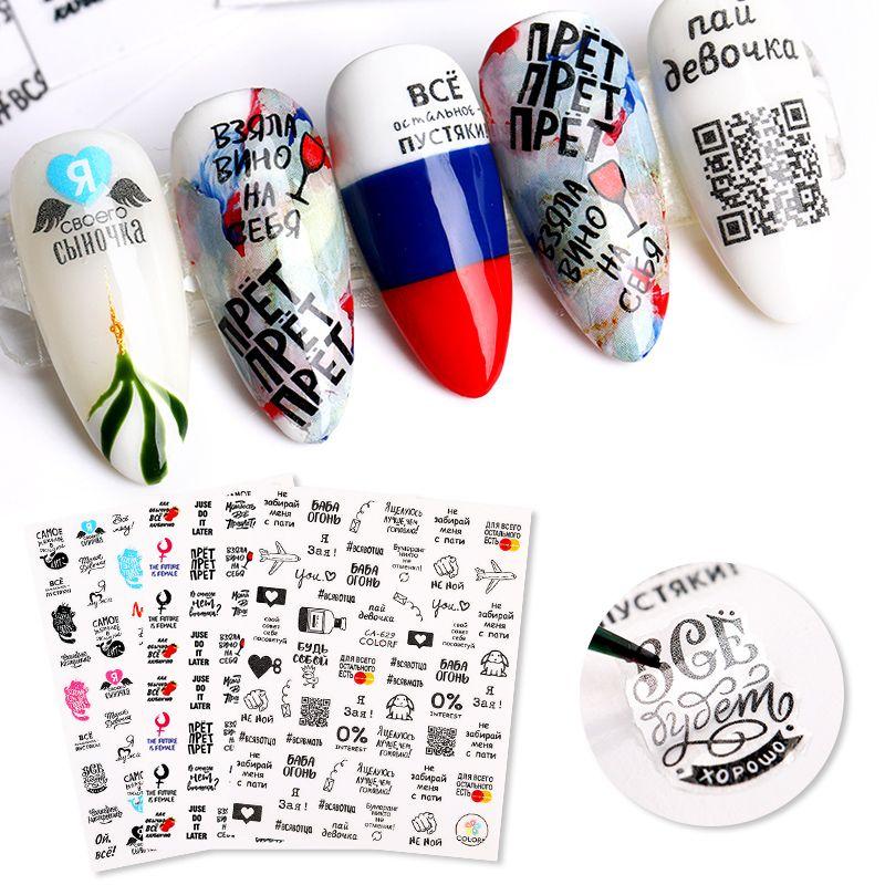 Prego Design de letra 3D Transferência Etiqueta Série bonita do russo prego decalques decoração Art Acessórios DIY Adhensive Dicas Papers