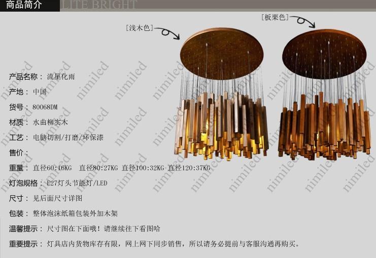 2014 Hot Sprzedaży LED Lampa Wisiorek Drewno 220 V Kreatywny Meteor Rain Sufit Lekki Meteoryczny Prysznic Schody Light D60 / 80/100 CM HSA1859