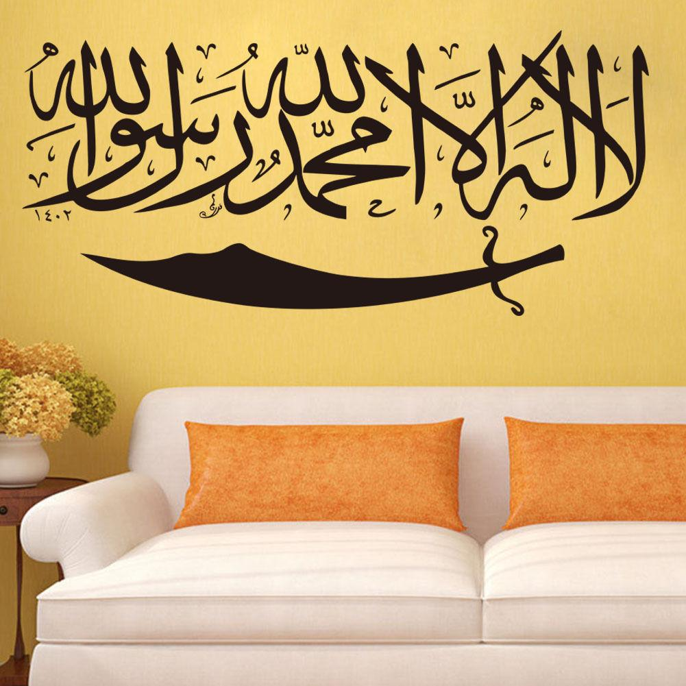 Islamic Muslim Inspiration Quote Wall Sticker Ramadon Arabic Vinyl ...
