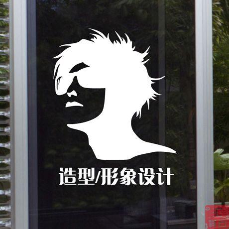 Kunan Shape Image Design Barber Shop Window Decoration Hair And Beauty Salon  Glass Door Stickers Wall Stickers Sticker Wall Decal Sticker Wall Decals  From ...
