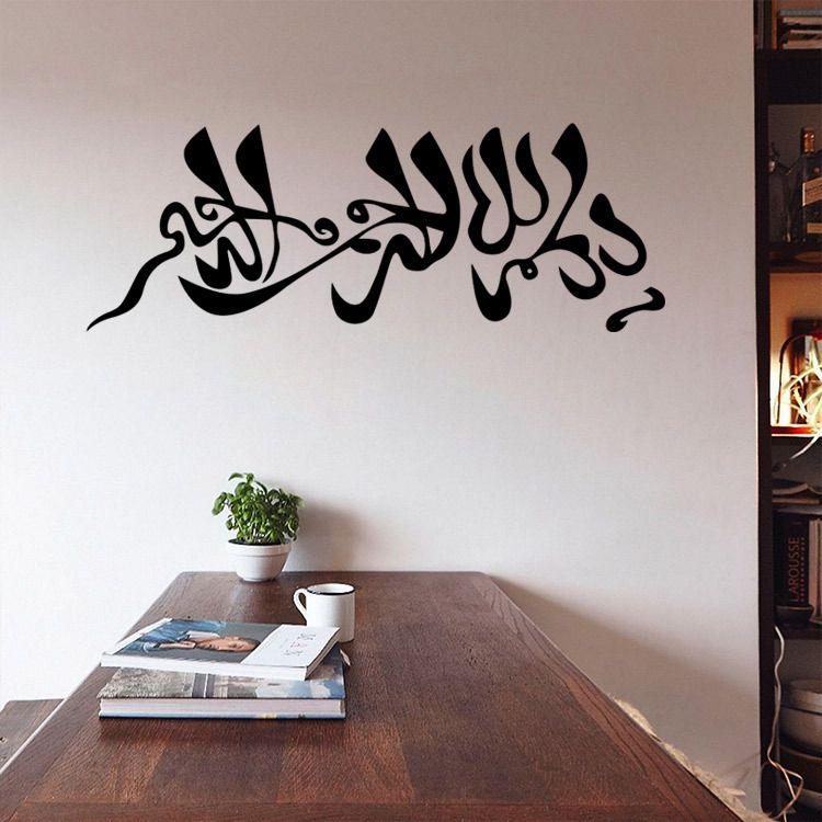 Calligraph 이슬람 Muslin 아랍어 꾸란 벽 스티커 홈 장식 벽 예술 벽화 포스터 이동식 벽지 그래픽 무명 장식 패턴