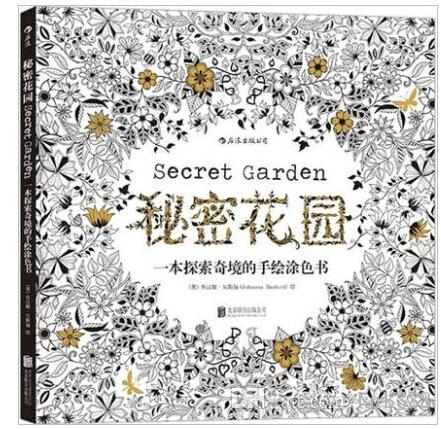 Secret Garden Painting Books Decompression Book An Inky Treasure Hunt And Coloring Relieve Stress Tools Kids Gifts Colouring Page