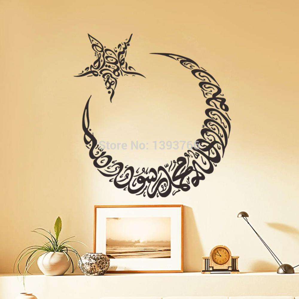 Islamic Quote Wall Stickers Home Decor Muslim Letters 506 Home ...