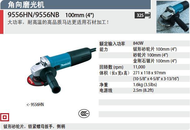 Makita angle grinder grinder mill hand 9556HN Electrical Gao Coil Nailer  Makita genuine