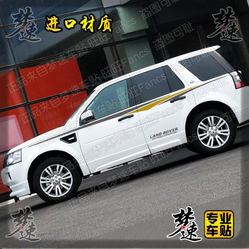 Land Rover Freelander 2 Car Pull Flower Stickers Stickers