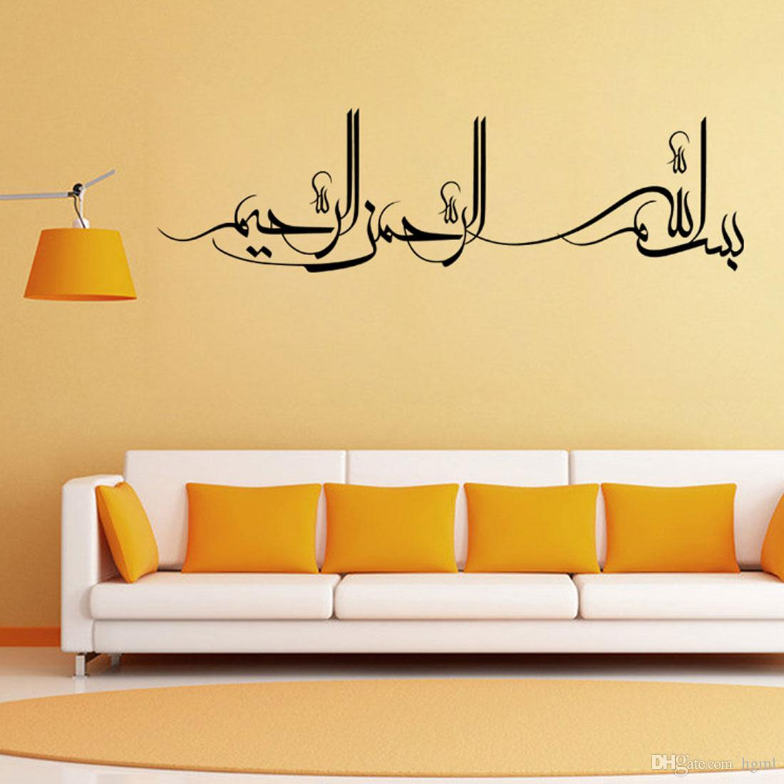Muslim Stickers Decal Islam Removable Wallpaper Wall Art Islamic Design Wall  Sticker Hde_025 Decorative Decals Decorative Decals For Walls From Hgml, ... Part 15