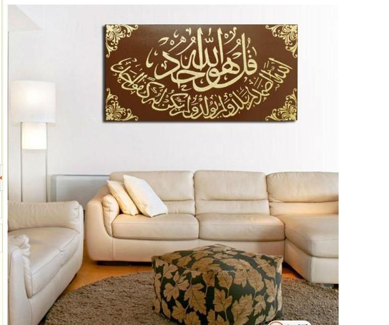 2018 50 100cm Ic Oil Painting On Canvas Surah Al Ikhlas Arabic Calligraphy Gold And Brown Home From Pearlchina 39 34 Dhgate Com