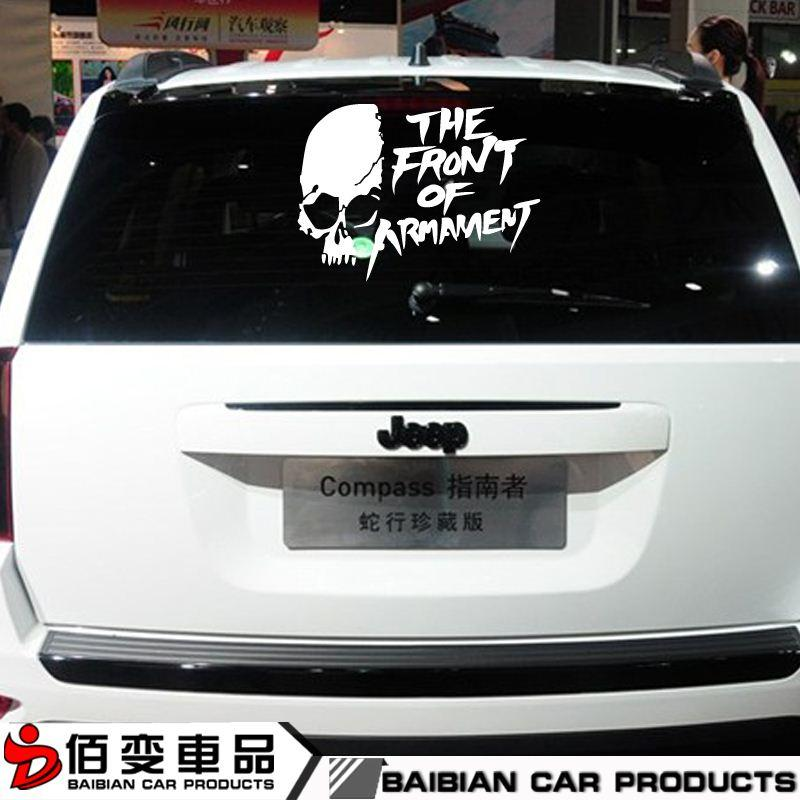 After The Car Stickers Car Rear Window Glass Files Modified Car - Stickers for the car
